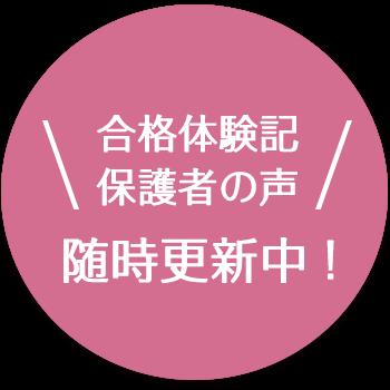 合格体験記・保護者の声 随時更新中!